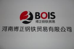 河南博正钢铁贸易有限公司