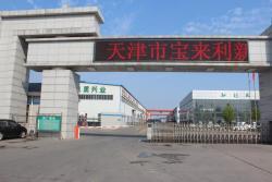 天津市宝来利新能源科技发展有限公司