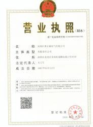深圳市奥尔森电气有限公司