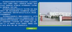 枣庄龙海自动化设备有限公司