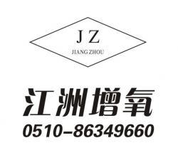 无锡江诺增氧设备有限公司