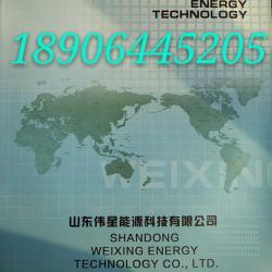 山东伟星能源科技有限公司