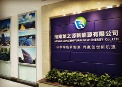 河南龙之源新能源有限公司
