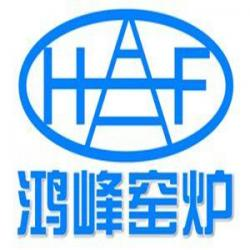 咸阳鸿峰窑炉设备有限公司
