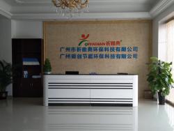 广州砺创节能环保技术有限公司