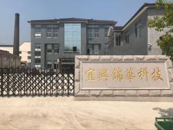 宜兴市锦华复合材料科技有限公司
