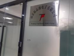 南京拓品微电子有限公司