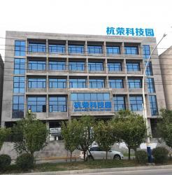 湖北杭荣电气有限公司