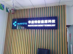 深圳市华益特新能源科技有限公司