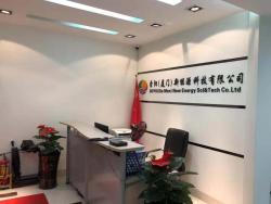 索阳(厦门)新能源科技有限公司