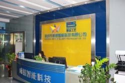深圳市威银智能科技12博官网手机版下载