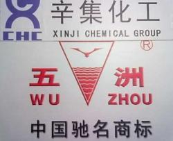河北辛集化工集团有限责任公司