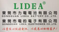 东莞市力电电池有限公司