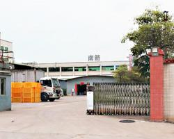 东莞市南箭精细化工有限公司