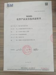宁都鑫玥能源科技有限公司