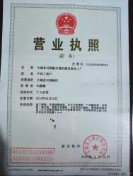 刘固献兴国机械设备厂