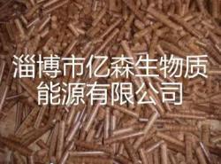 淄博市亿森生物质能源有限公司