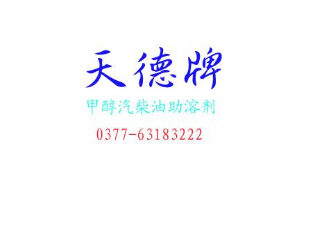 南阳市景宏新能源技术开发有限公司
