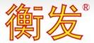 上海衡发实业有限公司