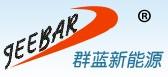 上海群蓝优发国际能源科技有限公司
