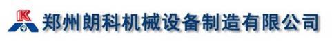 河南朗科机械制造有限公司