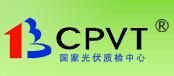 国家太阳能光伏产品质量监督检验中心