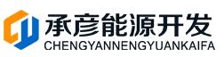 深圳市承彦能源开发科技有限公司