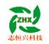 深圳市志恒兴环保节能科技有限公司