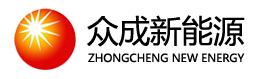 深圳市众成新能源科技有限公司
