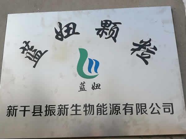 江西蓝妞实业有限公司