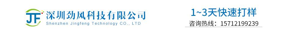 深圳市劲风科技有限公司