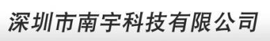 深圳市南宇科技有限公司