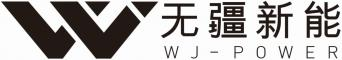 深圳无疆新能科技有限公司