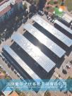 江阴索尔光伏系统工程有限公司宣传册