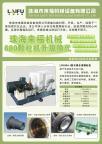 珠海市来福机械设备有限公司宣传册