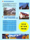 家用并网太阳能发电系统