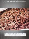 生物质颗粒燃料