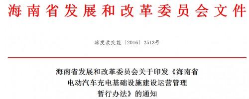 关于印发《海南省电动汽车充电基础设施建设运营管理暂行办法》的通知