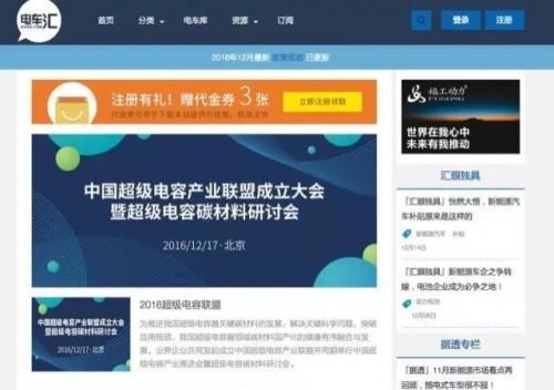 耐普恩应邀参加中国超级电容器产业联盟成立大会