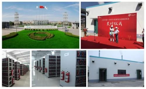 南都电源首套商业化储能系统建成