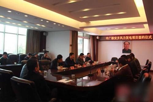 中广核安乡风力发电项目举行签约仪式