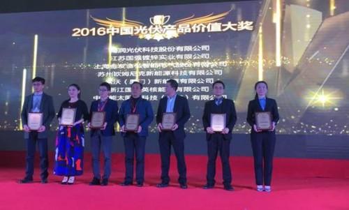 欧姆尼克荣获'中国光伏新锐企业大奖'等两项大奖