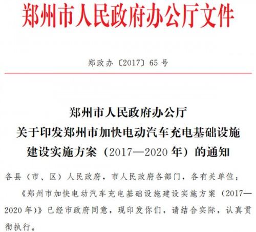 关于印发郑州市加快电动汽车充电基础设施建设实施方案(2017—2020年)的通知