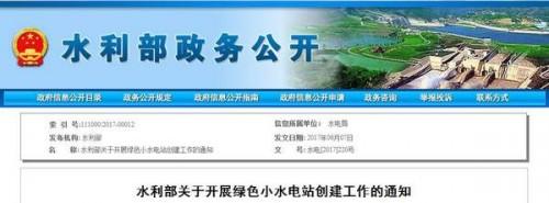 水利部开展绿色小水电站创建工作
