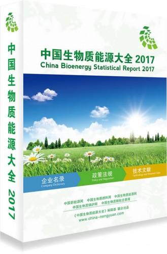 《中国生物质能源大全 2017》全面启动 预购特惠