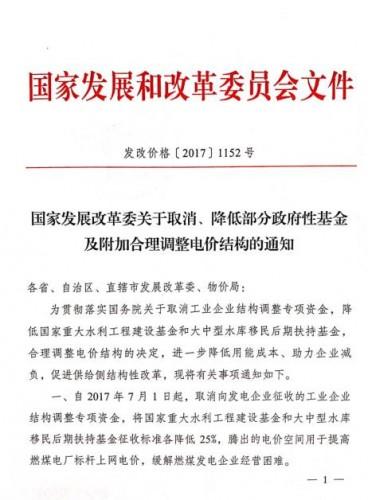 国家发展改革委关于取消、降低部分政府性基金及附加合理调整电价结构的通知