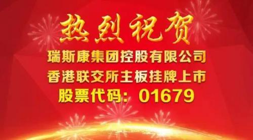 瑞斯康集团在香港主板上市