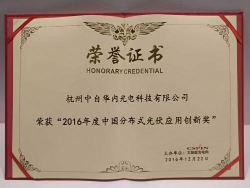 中自华内荣获'2016年度分布式光伏创新奖'
