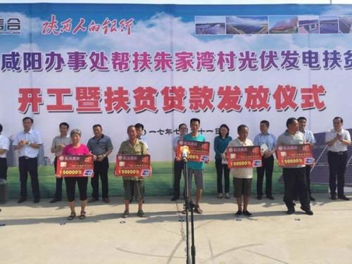 陕西三原县举行光伏发电扶贫项目开工仪式