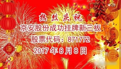 热烈庆祝京安股份成功挂牌新三板